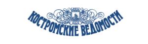 Костромские ведомости лого