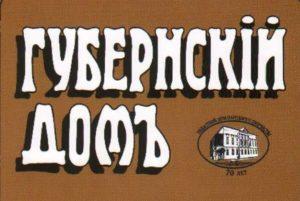 Губернский дом Лого