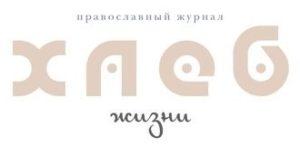 Хлеб жизни Лого