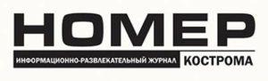 Номер журнал Кострома Лого
