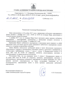 мэрия отказ Навальному Кострома