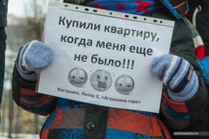 митинг дольщиков агашкина гора кострома