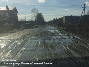 Убитая дорога в Шарье Кострома