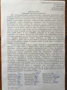 Письмо футболистов губернатору Кострома