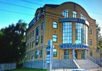Новопокровский банк Кострома