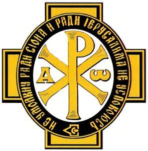 ИППО Императорское Православное Палестинское Общество лого