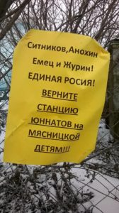 Листовка на станции юннатов Кострома 2018