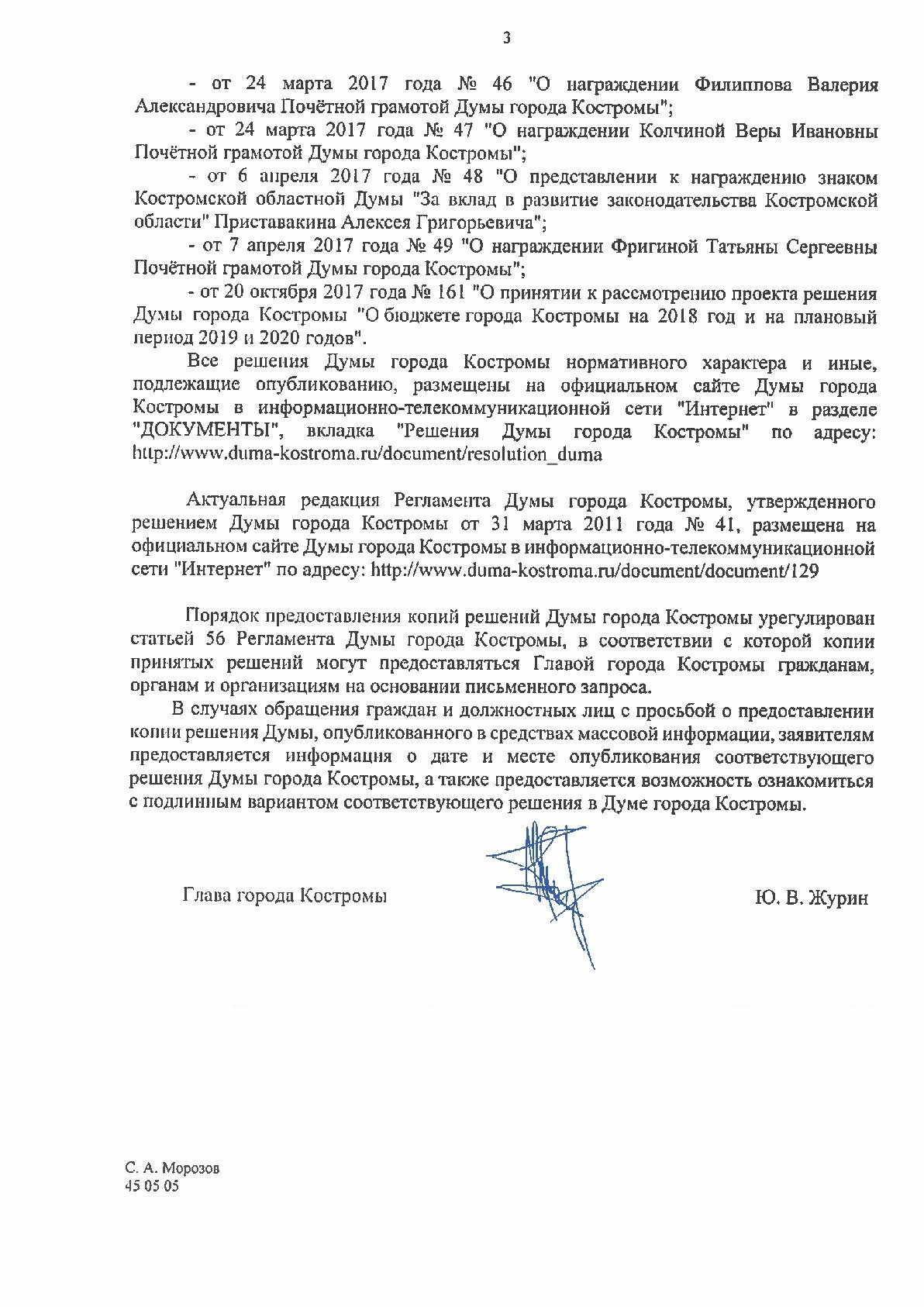2018 Ответ из Думы города Костромы о поименном голосовании Стр 3