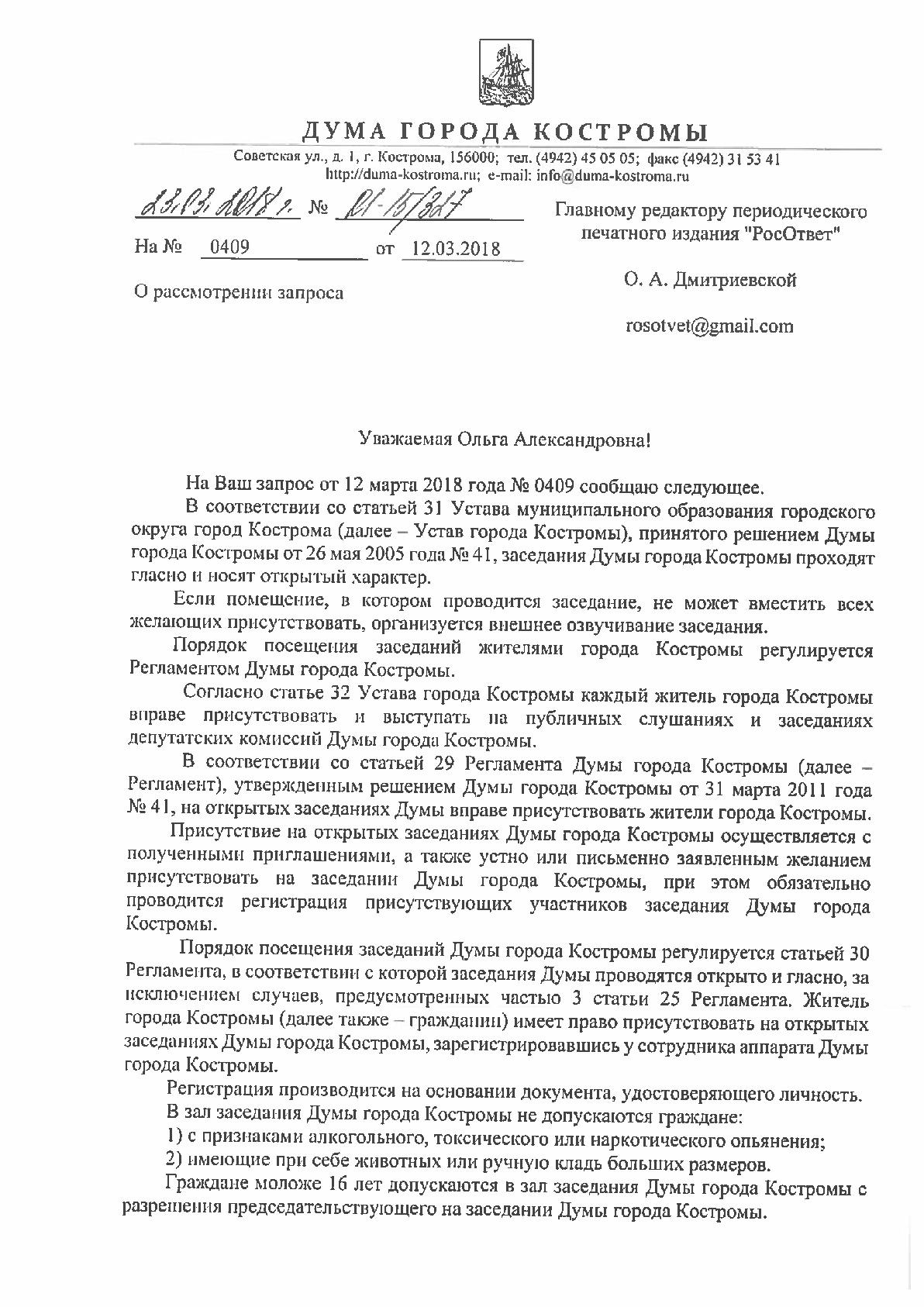 2018 Ответ из Думы города Костромы о присутствии избирателей на заседаниях Стр 1