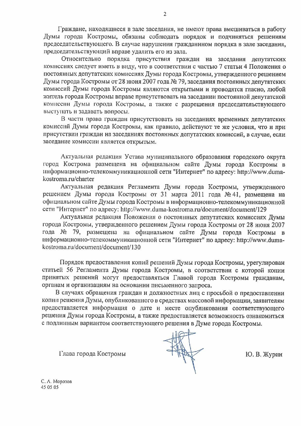2018 Ответ из Думы города Костромы о присутствии избирателей на заседаниях Стр 2