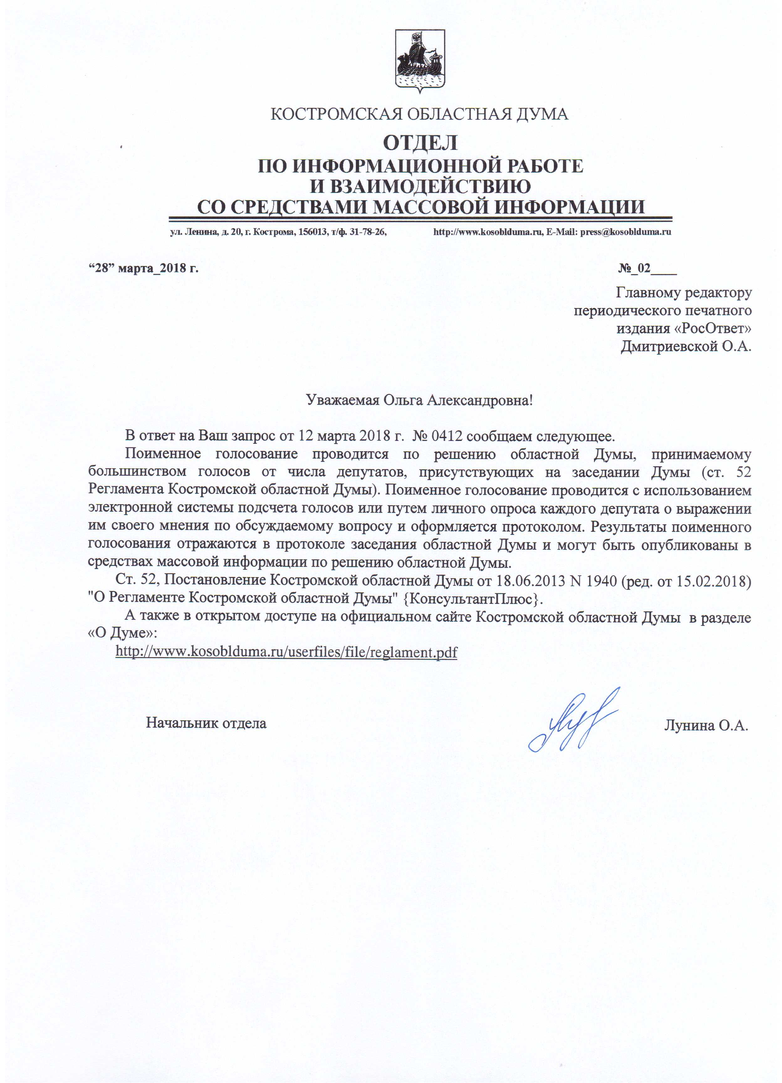 2018 Ответ из Костромской областной Думы о поименном голосовании