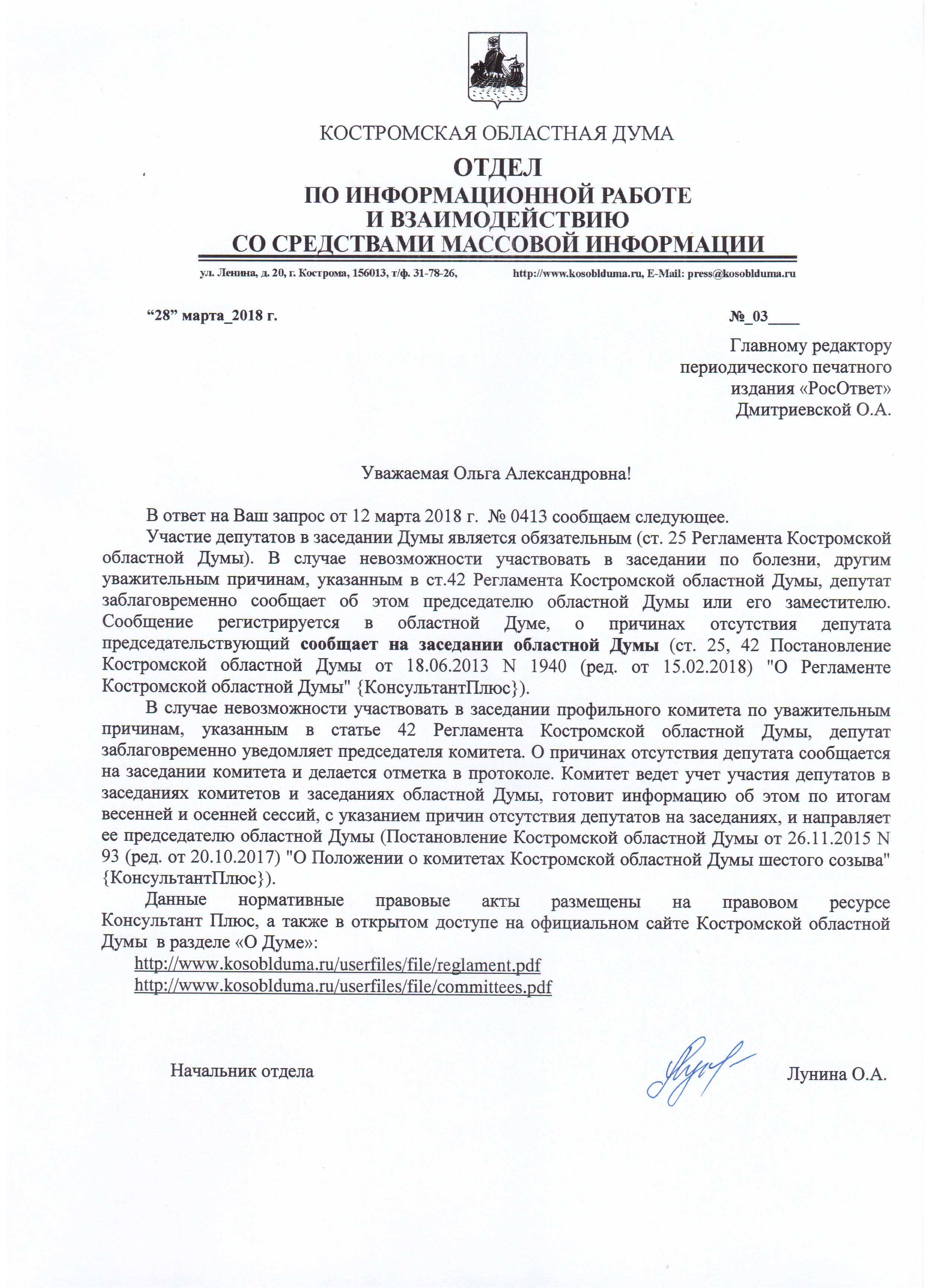 2018 Ответ из Костромской областной Думы о посещении депутатами заседаний