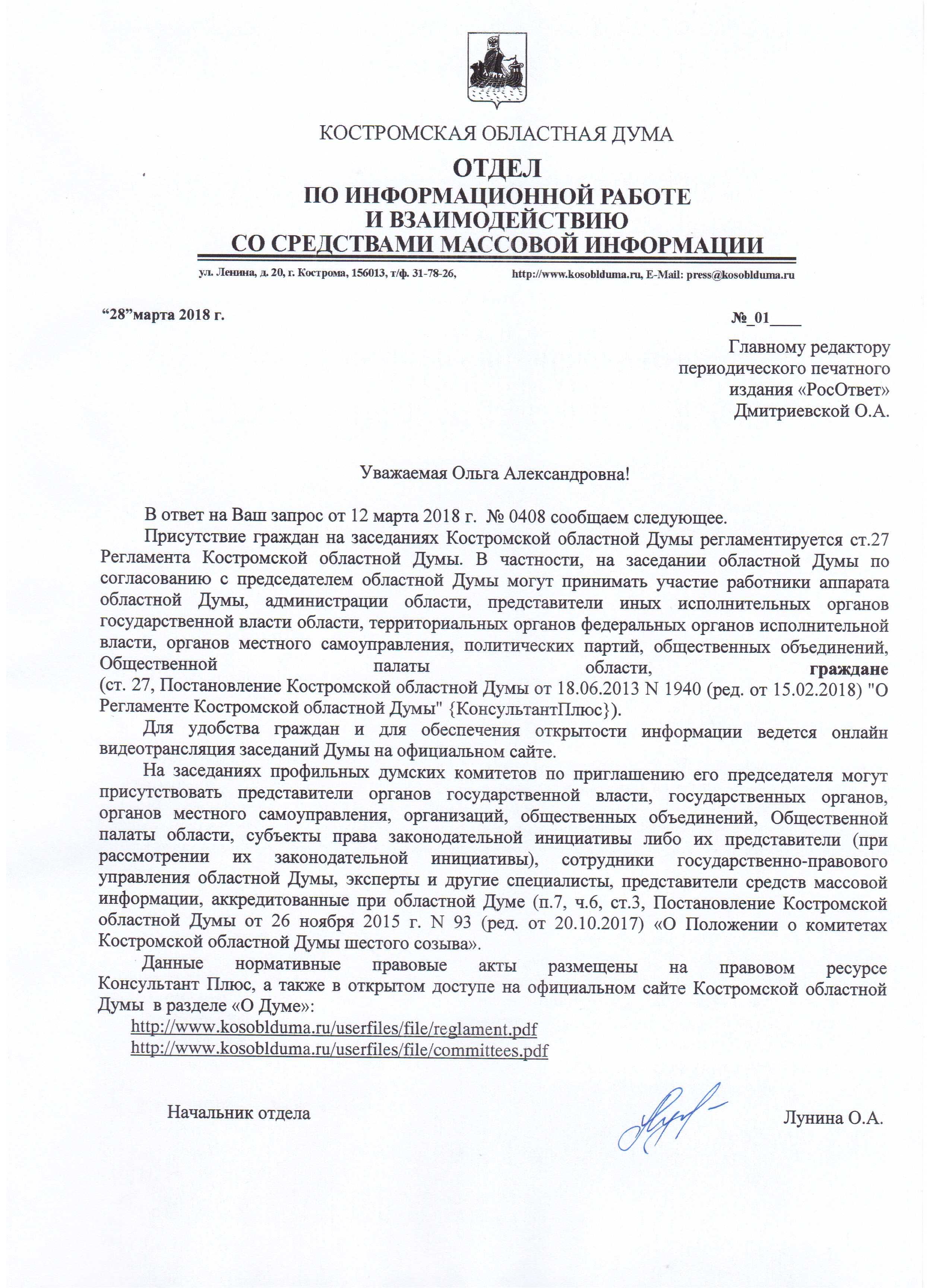 2018 Ответ из Костромской областной Думы о присутствии избирателей на заседаниях