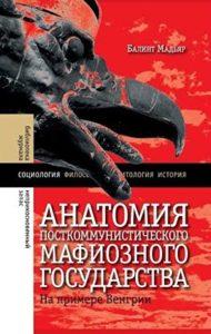 Анатомия посткоммунистического мафиозного государства Обложка