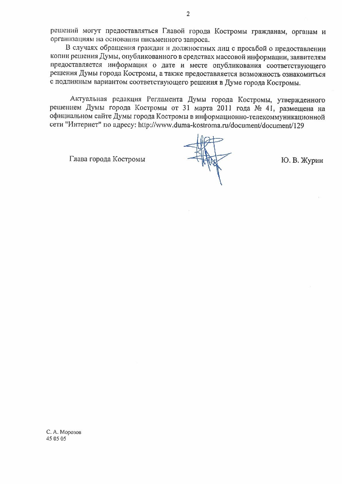 Ответ из Думы города Костромы о посещении депутатами заседаний Стр 2