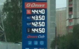 ценник бензин кострома