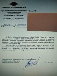 извинения МВД Зыкову