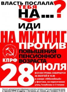 Афиша митинга в Костроме 28 июля 2018