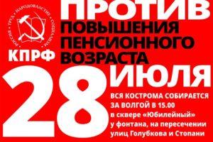 Анонс митинга в Костроме 28 июля 2018