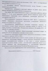 депутаты дефолт пенсий1