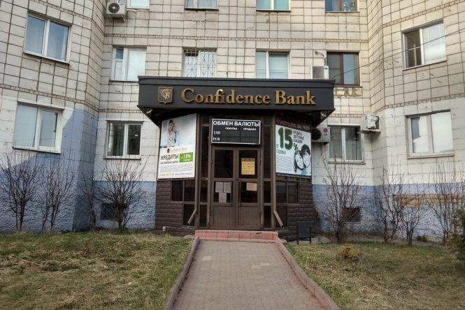 конфидэнс банк фото kostroma.news