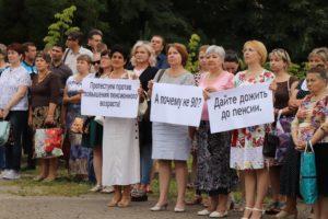 митинг михайлов пенсия
