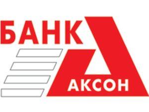 Аксонбанк