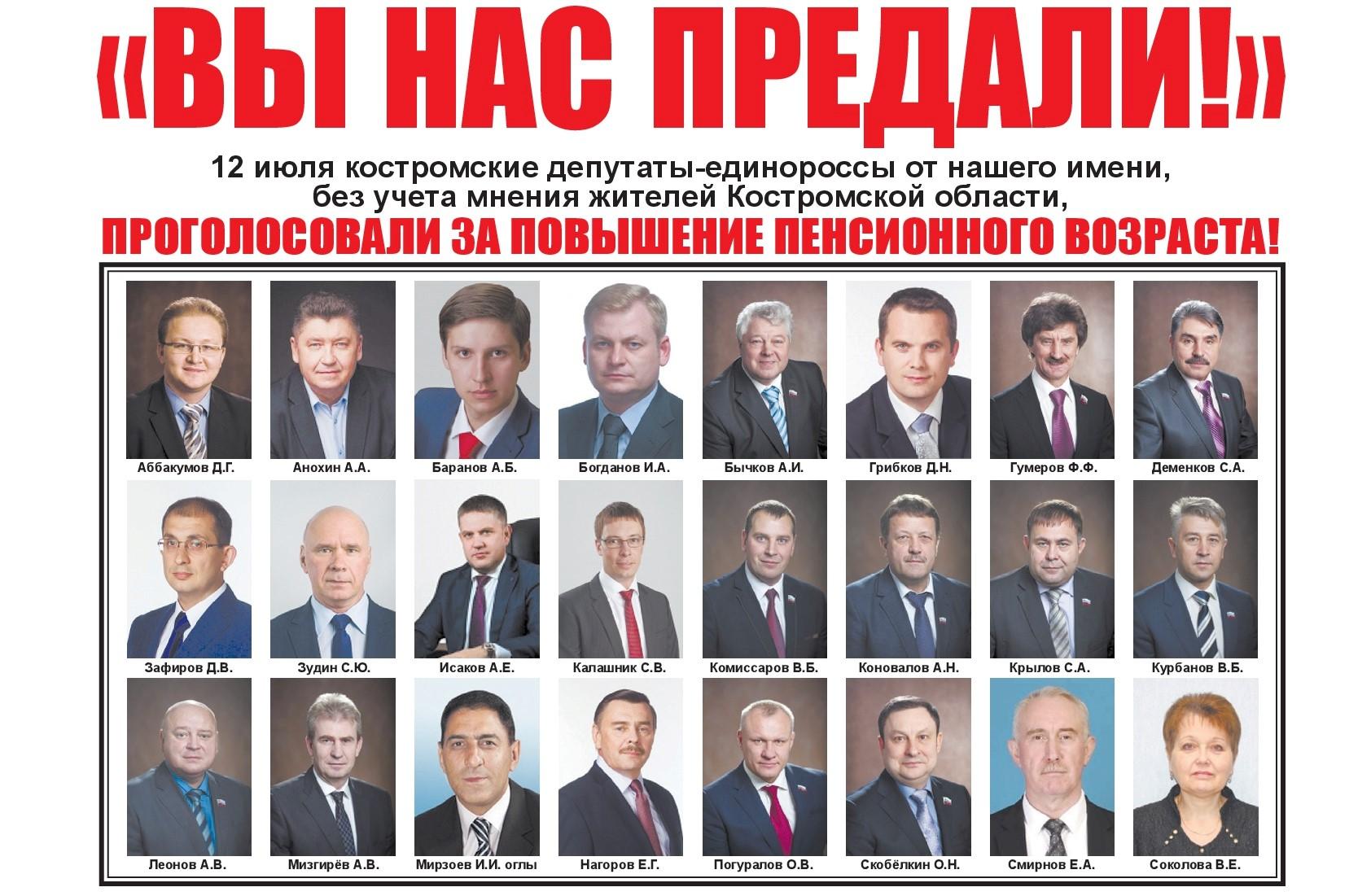 Депутаты Костромской областной Думы, проголосовавшие за повышение пенсионного возраста