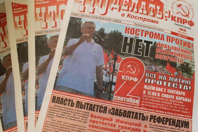 Анонс митинга в Костроме 2 сентября 2018