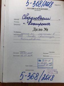 зыков дело боровкова