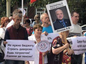 На митинге в Костроме 2 сентября 2018