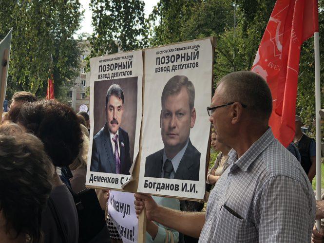 Портреты Богданова и Деменкова на митинге в Костроме 2 сентября 2018