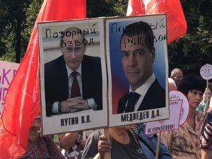Портреты Путина и Медведева на митинге в Костроме 2 сентября 2018