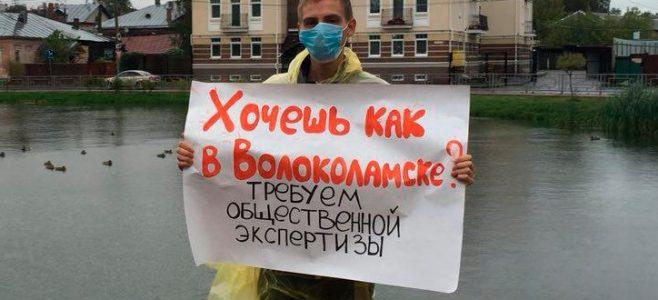 Сергей Скворцов на экологическом пикете против мусорного полигона под Костромой