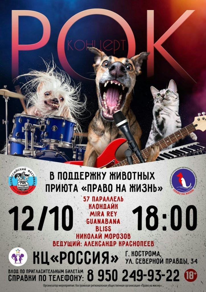 Афиша концерта в Костроме Рок в поддержку животных 2018