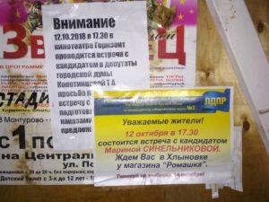 Объявления на выборах в Мантурово 14 октября 2018