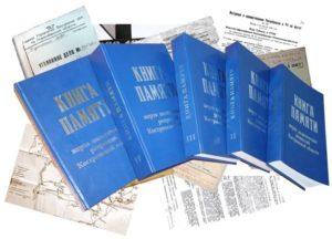 Книга памяти жертв политических репрессий Костромской области
