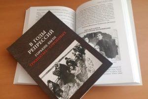 В годы репрессий Горькие были тридцатых-сороковых