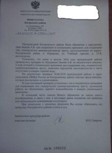ответ прокурора Зыкову