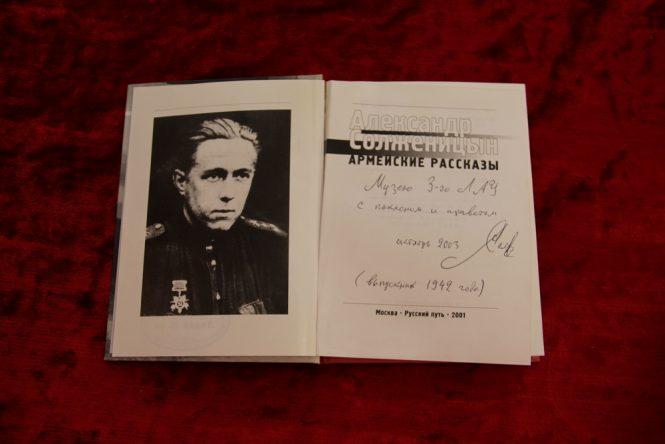 автограф солженицына