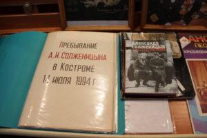 музей солженицына кострома1
