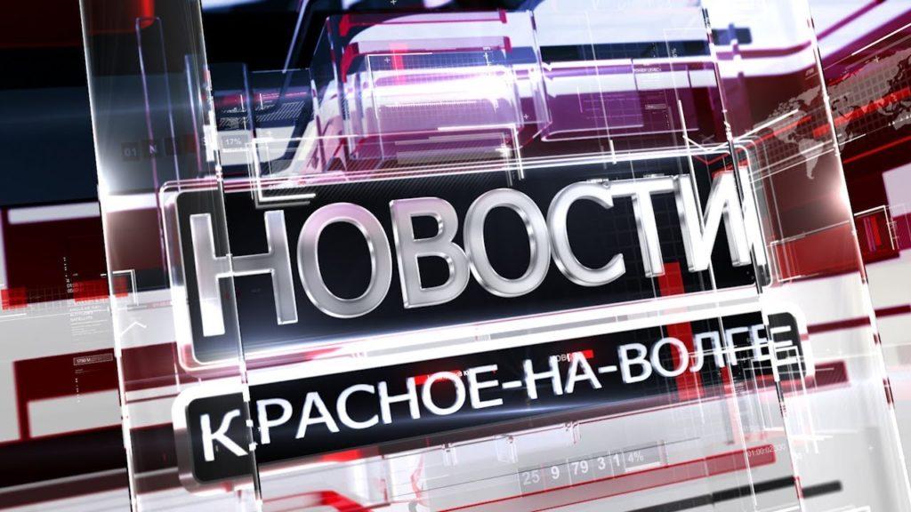 Красное-на-Волге Новости