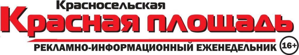 Красносельская Красная площадь