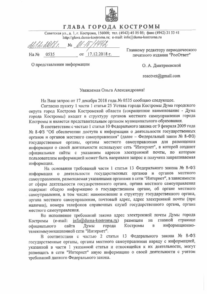 Ответ из Думы города Костромы о контактах и приеме депутатов 2018 Стр 1