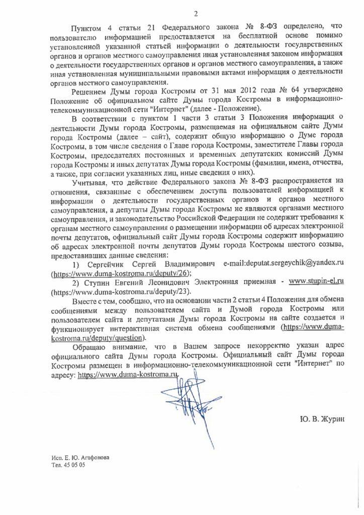 Ответ из Думы города Костромы о контактах и приеме депутатов 2018 Стр 2