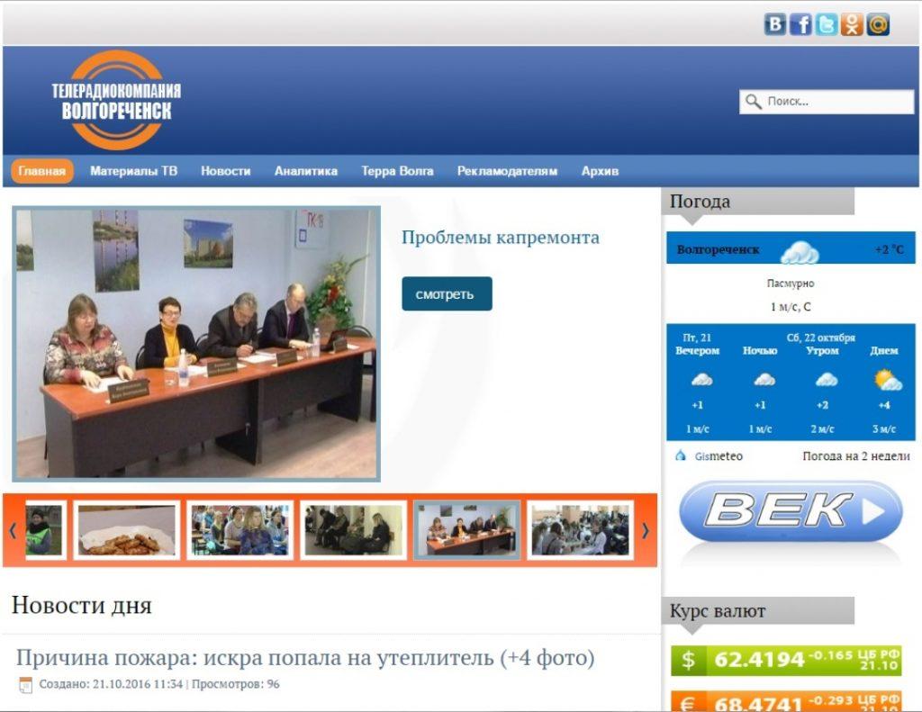 Сайт телерадиокомпании Волгореченск