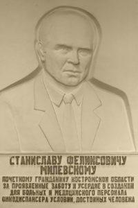 Мемориальная доска Станиславу Милевскому