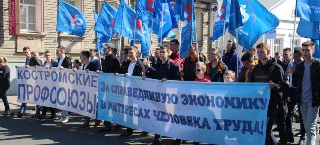 Костромские профсоюзы на демонстрации