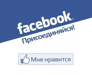 Присоединяйтесь в Facebook