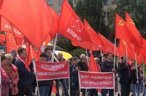 Митинг в Костроме 12 июля 2019 КПРФ